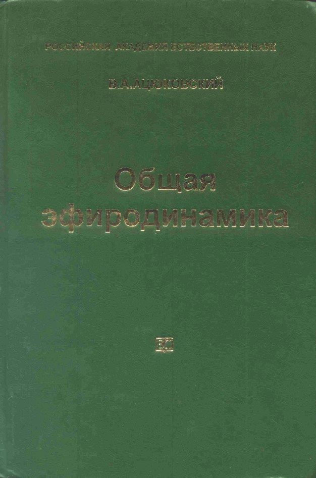 Ацюковский книга скачать